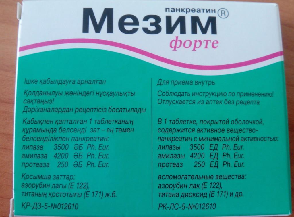 Состав препарат направлен на активизацию выработки ферментов
