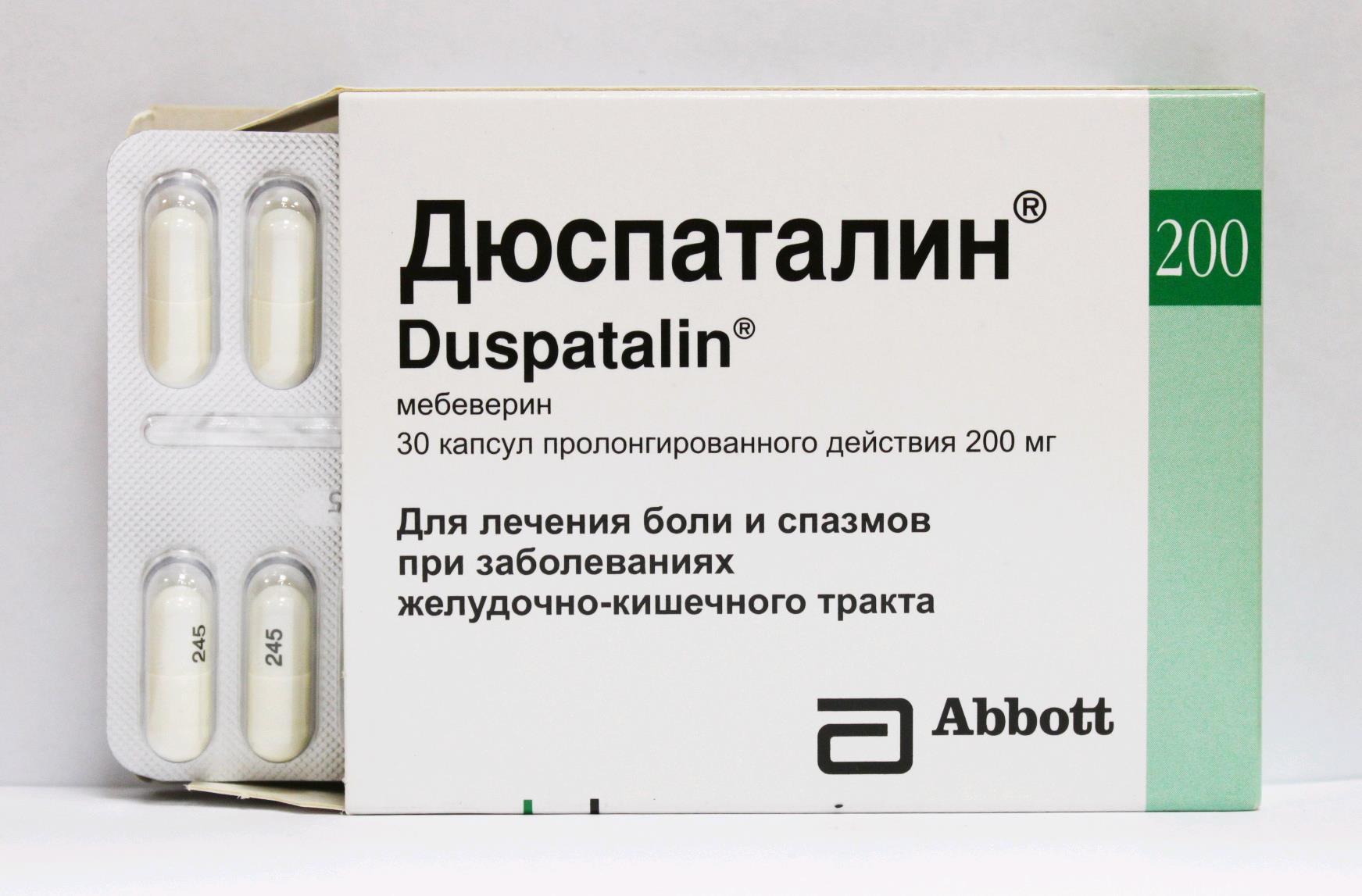 Капсулы дюспаталин