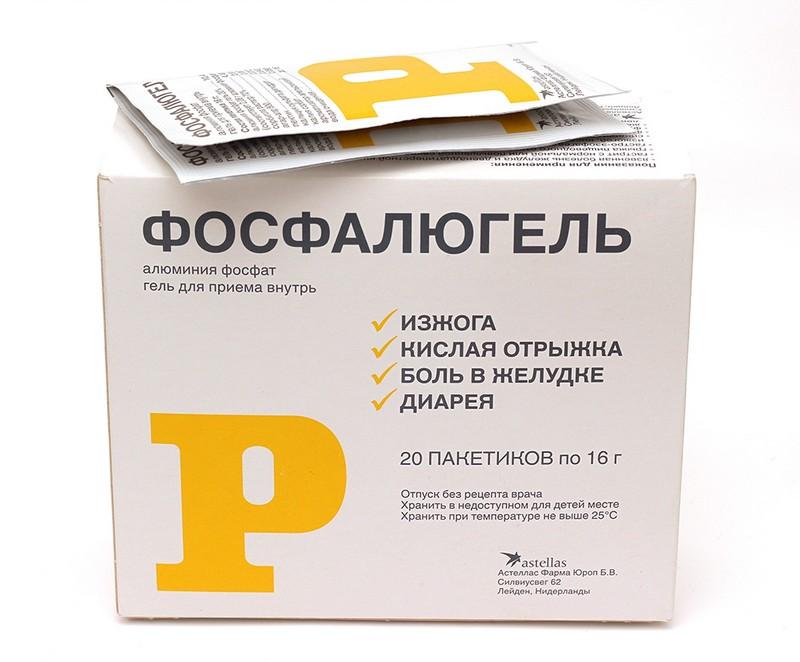 Фосфалюгель является эффективным антацидом