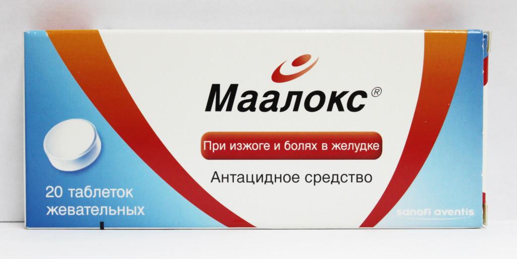 Больному прописывают лекарство для поддержки больного желудка