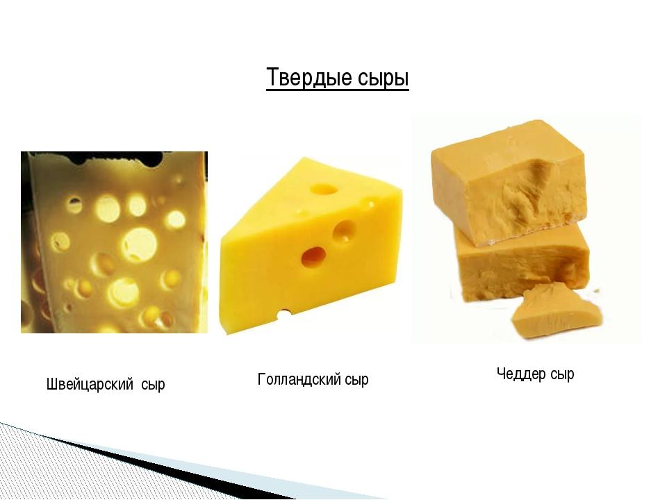 Твердые сорта сыра